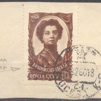 СССР 1960 Комиссаржевская РАЗНОВИДНОСТЬ *нет тчк*
