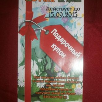 Билет купон Верёвочный парк