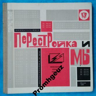 Перестройка и мы. 1989 г. Плакат