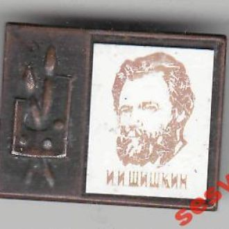 Личности Художники И.И.Шишкин