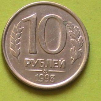 10 Рублей 1993 г Россия