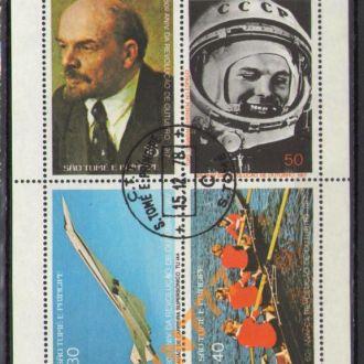 Сан Томе 1977 Гагарин Самолет Ленин Редкий блок
