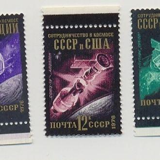 СССР 1976 КОСМОС