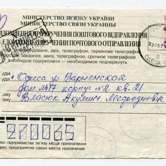 УКРАИНА 1999 УВЕДОМЛЕНИЕ ВИННИЦА ОДЕССА СТАНДАРТ Д