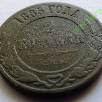 2 копейки 1885 №7