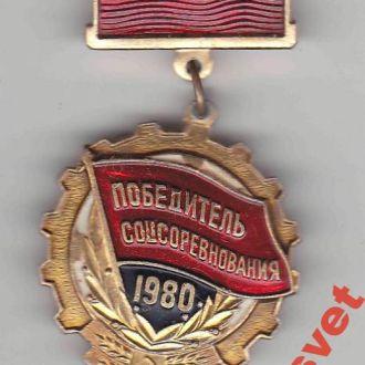 Победитель соцсоревнования 1980г