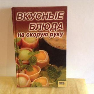 Книга*Вкусные блюда на скорую руку *. Рецепты.