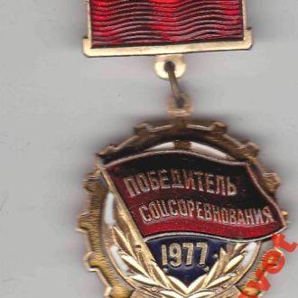 Победитель соцсоревнования 1977г