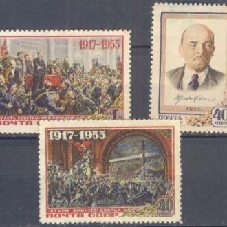 СССР 1955 Ленин Октябрьская революция 3м * с