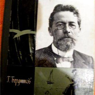 А.П.Чехов. ЖЗЛ