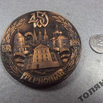 медаль тернополь 450 лет 1990