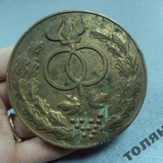 медаль в день свадьбы