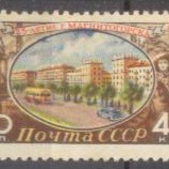 СССР 1955 Магнитогорск * и (*) с