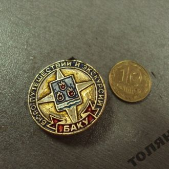 знак бюро путешествий и экскурсий баку №11455