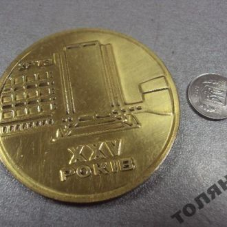 медаль хмельницкий хртз 25 лет