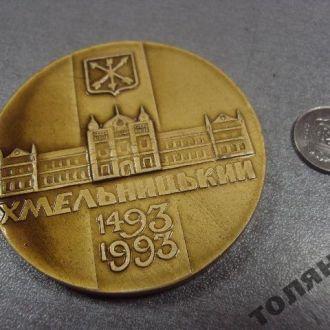 медаль хмельницкий проскуров 500 лет