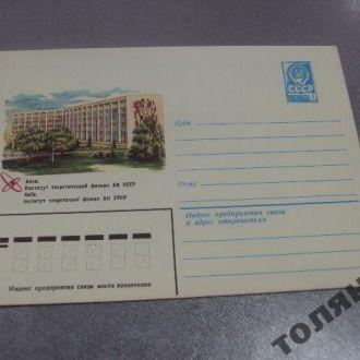 конверт киев институт теоретической физики