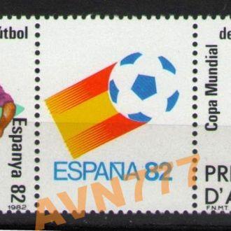 Андорра 1982 Футбол ЧМ Испания сцепка MNH