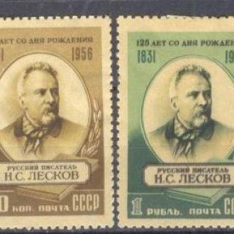 СССР 1956 Лесков люди * с