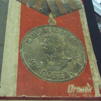 книга подшивка огонек 1945 год №87