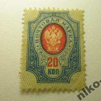 Росія 1889 рік 20 коп.