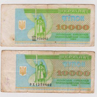 10000 крб. = 1993 и 1995 гг. = КУПОН =  Украина