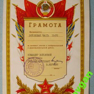 ГРАМОТА = в/ч 35564 =подпись ГЕНЕРАЛ-ЛЕЙТ. КИРИЛИН