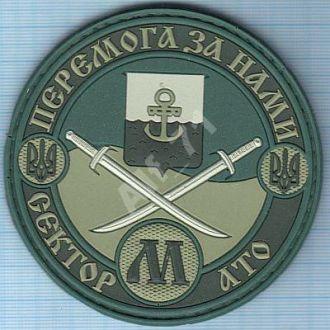 Шеврон ВС Украины. Сектор М Мариуполь. ЗСУ.  АТО.