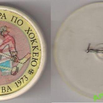 чемпионат мира по хоккею 1973 г.