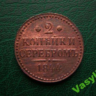 Царская Россия 2 копейки серебром 1844 ЕМ Сохран!!