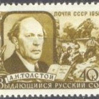 СССР 1958 №2027А А Толстой люди война * с