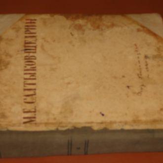 Салтыков-Щедрин М. Е. Избранные сочинения 1946