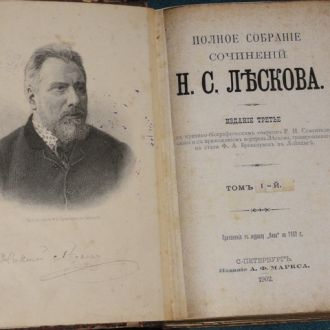 Лесков Н.С.     Т 1-5      1902г.