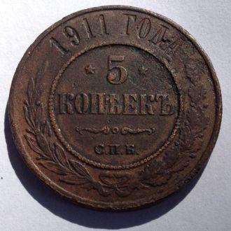 5 копеек 1911