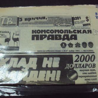 газета Комсомольская Правда 1994 год №213