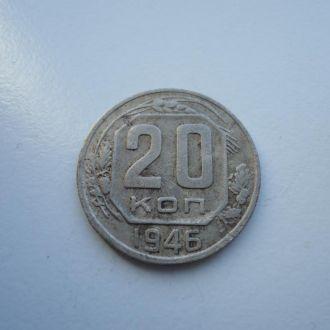 20 копеек 1946г .Без резерва