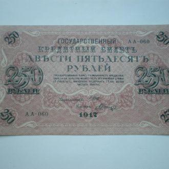 250 руб 1917г .Без резерв