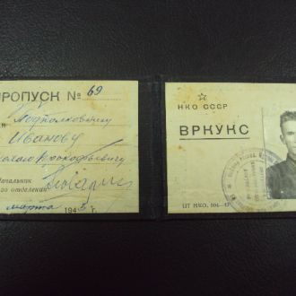 пропуск НКО СССР ВРКУКС 1943 год