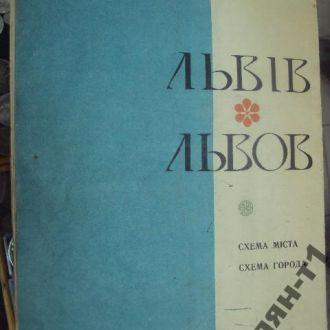 львов схема города 1973 год