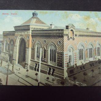 открытка Одесса старая