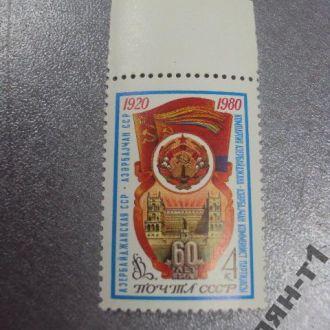 ссср 1980 азербайджанская сср