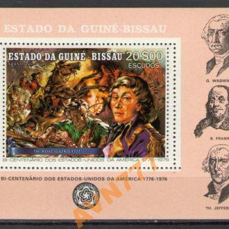Гвинея Бисау 1976 ** Личности Живопись история США  блок MNH