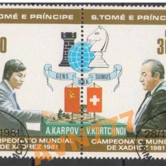 Сан-Томе 1980 ЧМ Шахматы Карпов Корчной сцепка