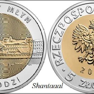 Shantal,Польша 5 злотых 2016, Мельница в Лодзи