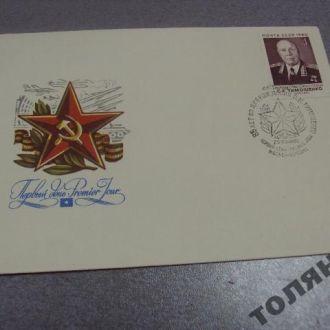 конверт 85 лет маршал тимошенко мартынов