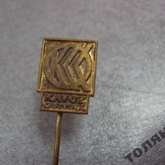 знак фрачник предприятие KAVOZ KARVINA №9737