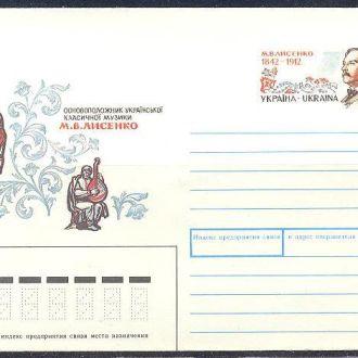 1992, Лысенко, конверт с ОМ