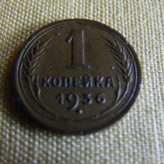1 коп 1936 г СРСР