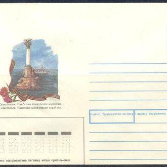 1993, Севастополь, памятник погибшим кораблям, ХМК