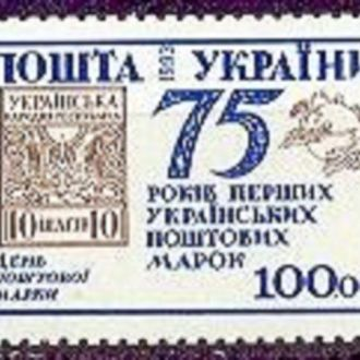 1993г.№43, 75 лет первым укр.маркам, 1м (см.Прим.)